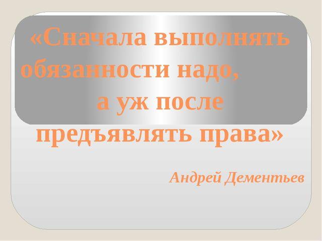 Андрей Дементьев «Сначала выполнять обязанности надо, а уж после предъявлять...