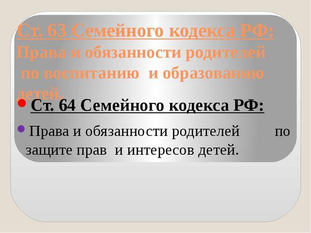 Ст. 63 Семейного кодекса РФ: Права и обязанности родителей по воспитанию и об...