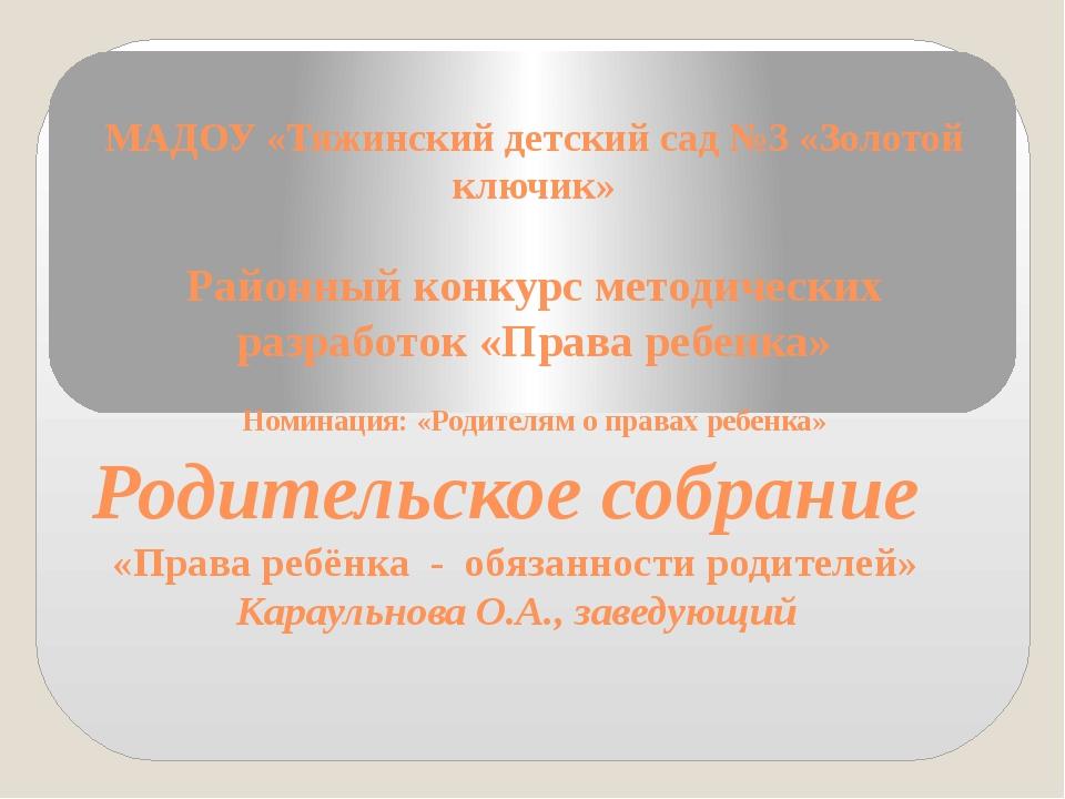 МАДОУ «Тяжинский детский сад №3 «Золотой ключик» Районный конкурс методически...
