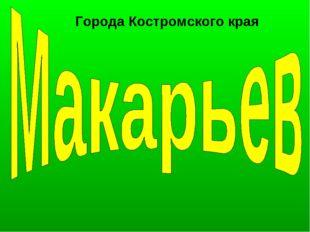 Города Костромского края