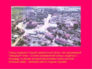 """Город сохранил старый самобытный облик, так называемый """"звездный"""" план - со в"""