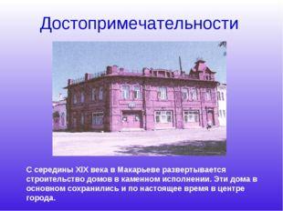 Достопримечательности С середины XIX века в Макарьеве развертывается строител
