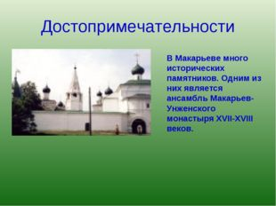 Достопримечательности В Макарьеве много исторических памятников. Одним из них