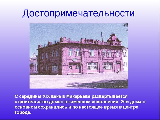Достопримечательности С середины XIX века в Макарьеве развертывается строител...