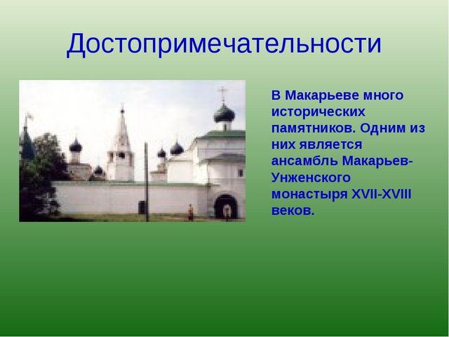 Достопримечательности В Макарьеве много исторических памятников. Одним из них...