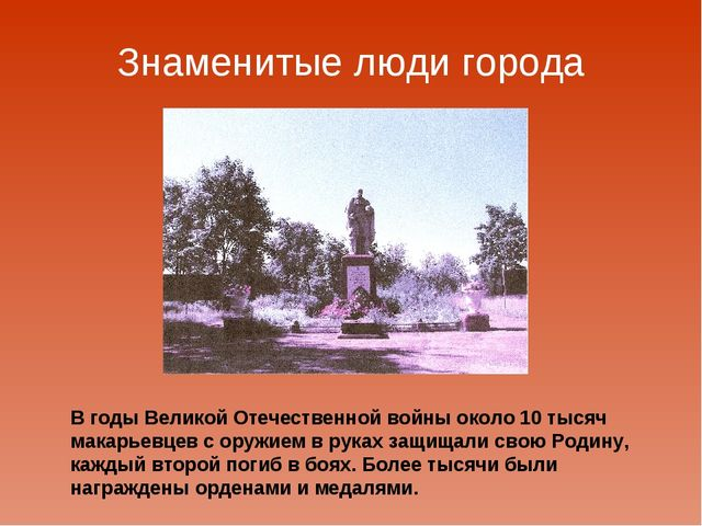 Знаменитые люди города В годы Великой Отечественной войны около 10 тысяч мака...