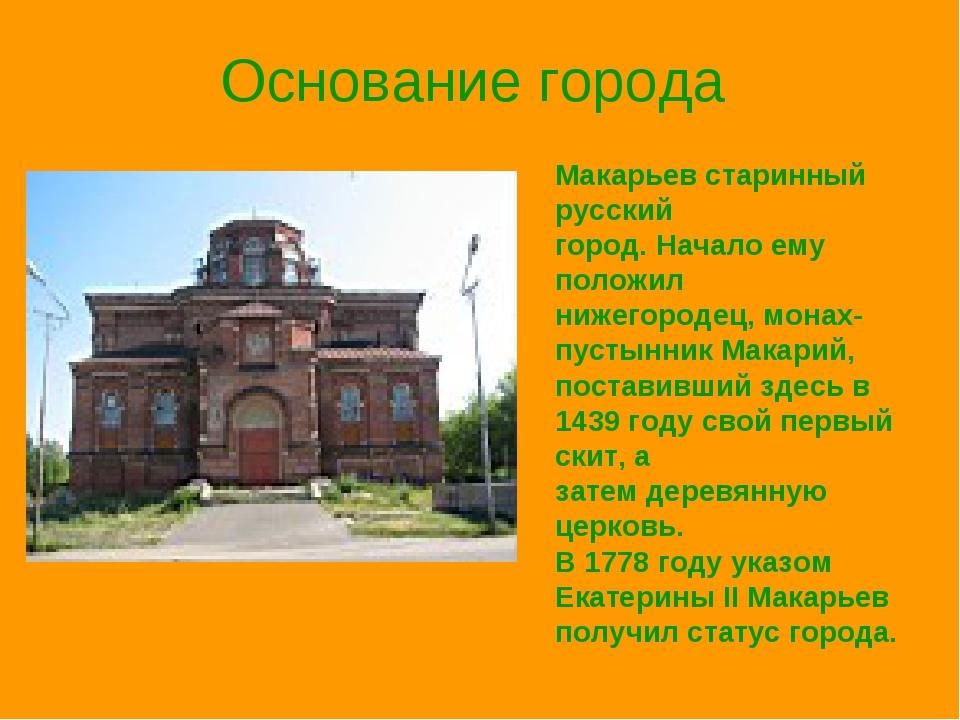 Основание города Макарьев старинный русский город. Начало ему положил нижегор...