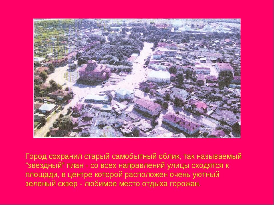 """Город сохранил старый самобытный облик, так называемый """"звездный"""" план - со в..."""