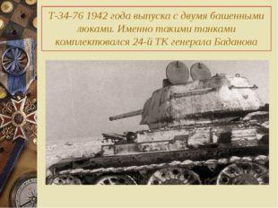 Т-34-76 1942 года выпуска с двумя башенными люками. Именно такими танками ко