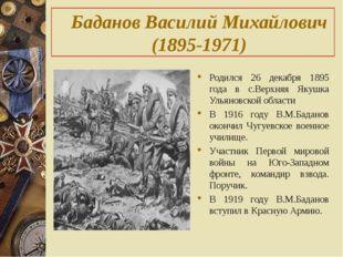 Баданов Василий Михайлович (1895-1971) Родился 26 декабря 1895 года в с.Верх