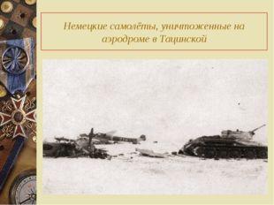 Немецкие самолёты, уничтоженные на аэродроме в Тацинской