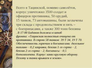 Всего в Тацинской, помимо самолётов, корпус уничтожил 3500 солдат и офицеров