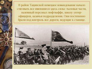 В район Тацинской немецкое командование начало стягивать все имевшиеся здесь