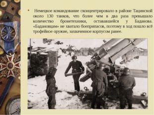 Немецкое командование сконцентрировало в районе Тацинской около 130 танков,