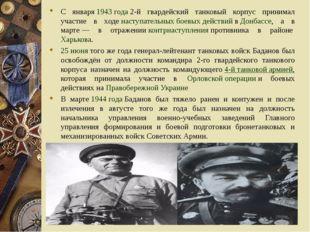 С января1943года2-й гвардейский танковый корпус принимал участие в ходена