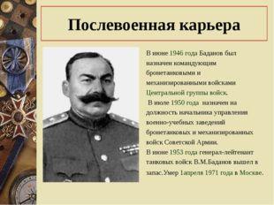 Послевоенная карьера В июне1946годаБаданов был назначен командующим броне