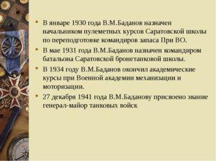 В январе 1930 года В.М.Баданов назначен начальником пулеметных курсов Саратов