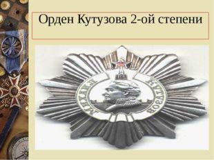 Орден Кутузова 2-ой степени