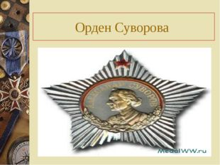 Орден Суворова