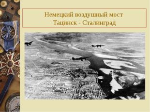 Немецкий воздушный мост Тацинск - Сталинград