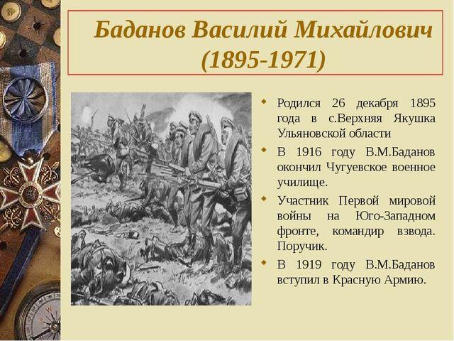 Баданов Василий Михайлович (1895-1971) Родился 26 декабря 1895 года в с.Верх...