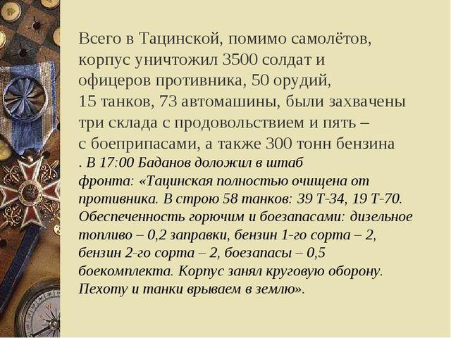 Всего в Тацинской, помимо самолётов, корпус уничтожил 3500 солдат и офицеров...