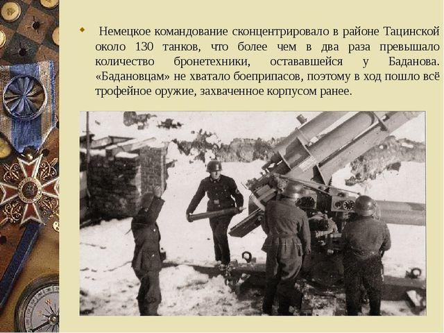 Немецкое командование сконцентрировало в районе Тацинской около 130 танков,...