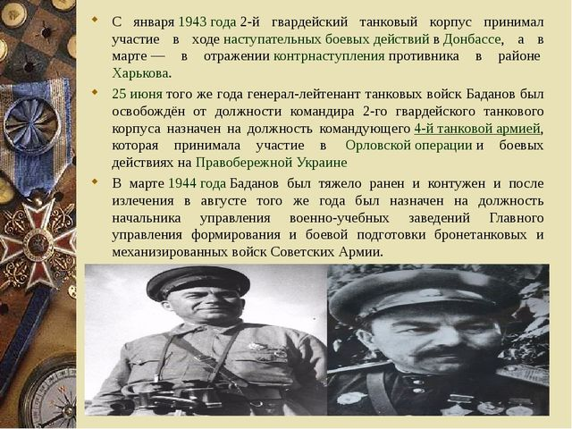С января1943года2-й гвардейский танковый корпус принимал участие в ходена...