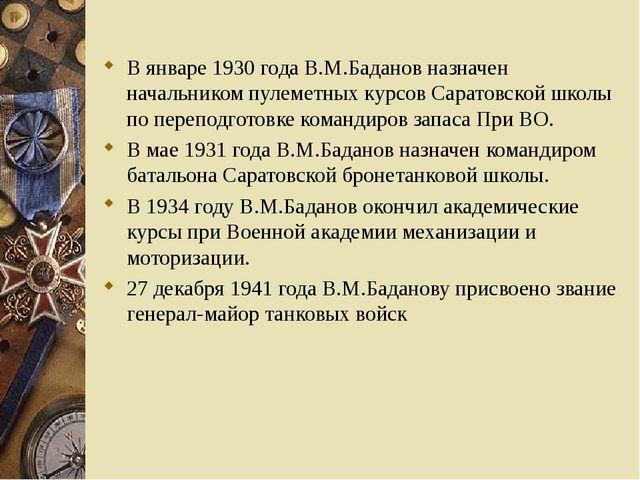 В январе 1930 года В.М.Баданов назначен начальником пулеметных курсов Саратов...