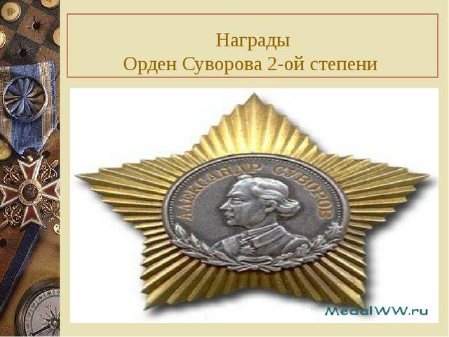 Награды Орден Суворова 2-ой степени