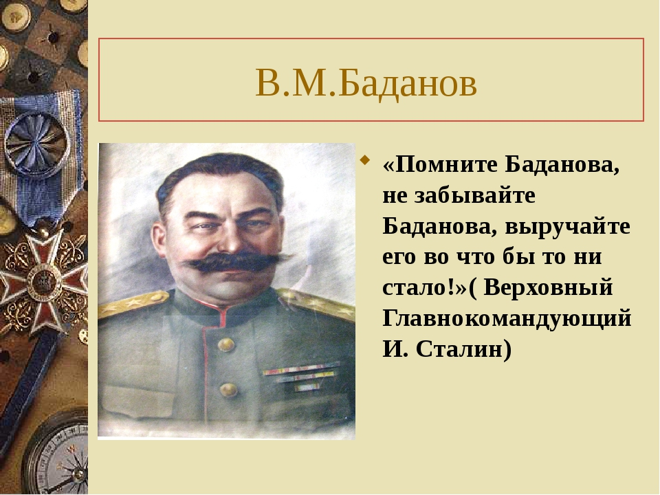 В.М.Баданов «Помните Баданова, не забывайте Баданова, выручайте его во что бы...