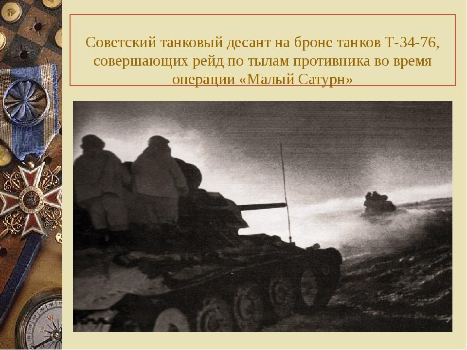Советский танковый десант на броне танков Т-34-76, совершающих рейд по тылам...