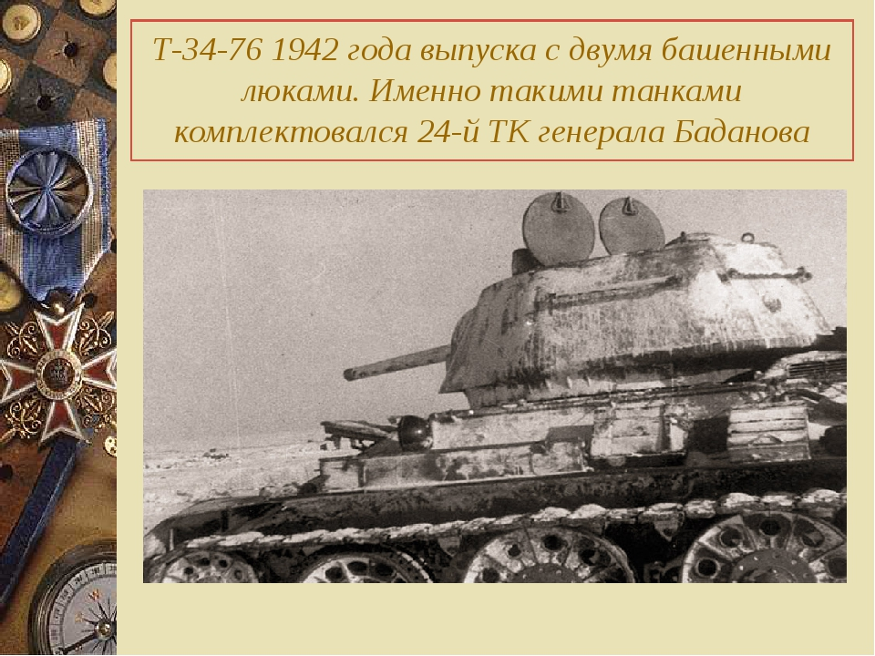 Т-34-76 1942 года выпуска с двумя башенными люками. Именно такими танками ко...