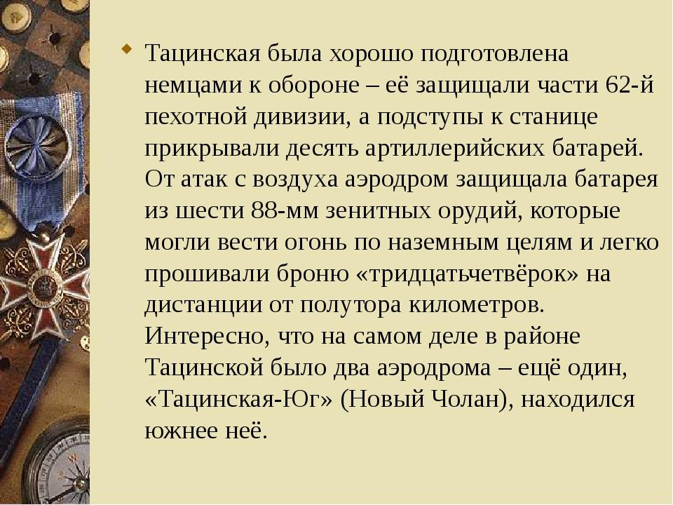 Тацинская была хорошо подготовлена немцами к обороне – её защищали части 62-й...