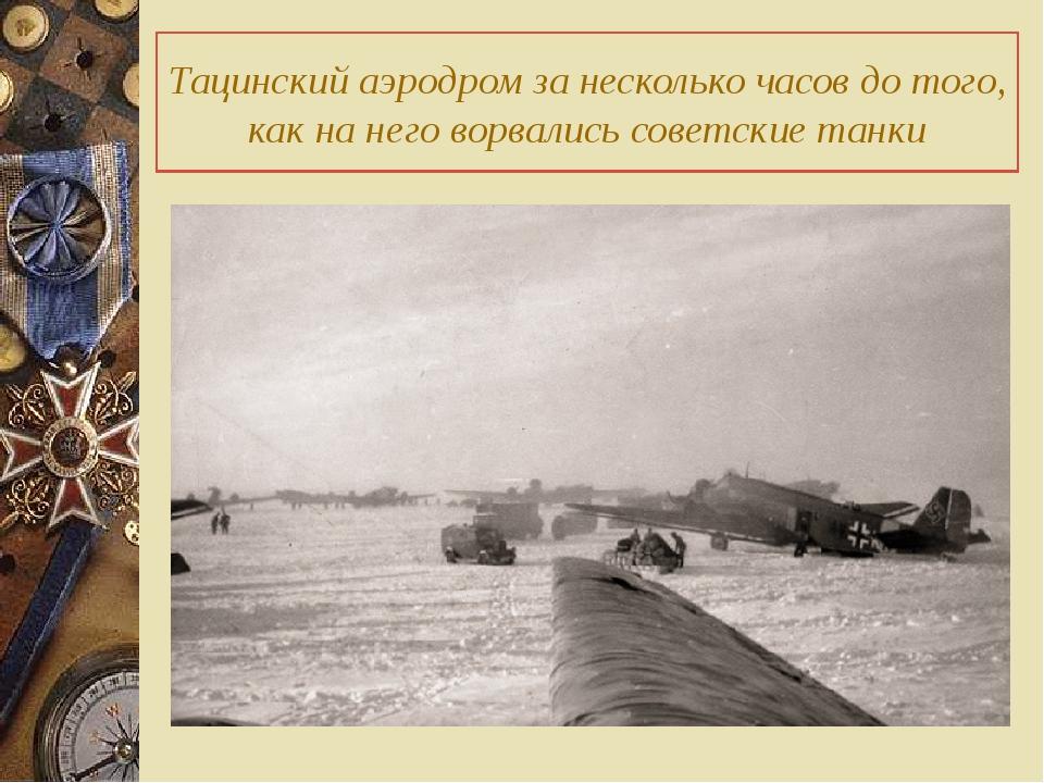 Тацинский аэродром за несколько часов до того, как на него ворвались советск...