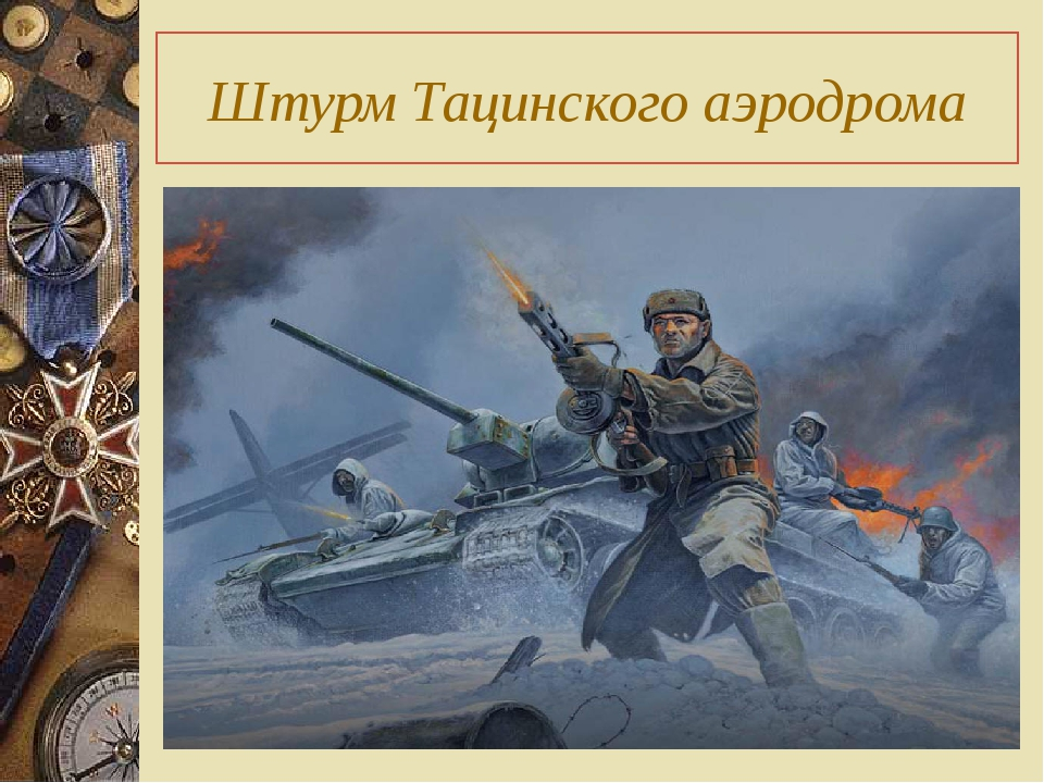 Штурм Тацинского аэродрома