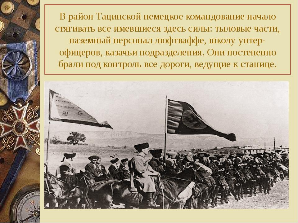 В район Тацинской немецкое командование начало стягивать все имевшиеся здесь...