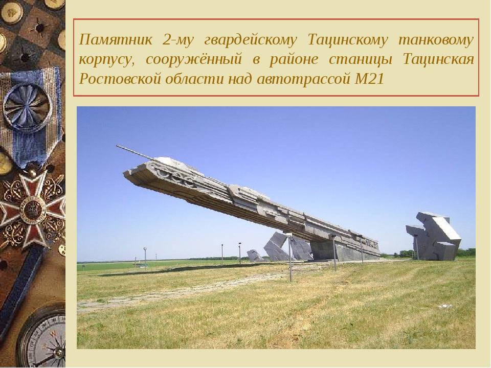 Памятник 2-му гвардейскому Тацинскому танковому корпусу, сооружённый в районе...