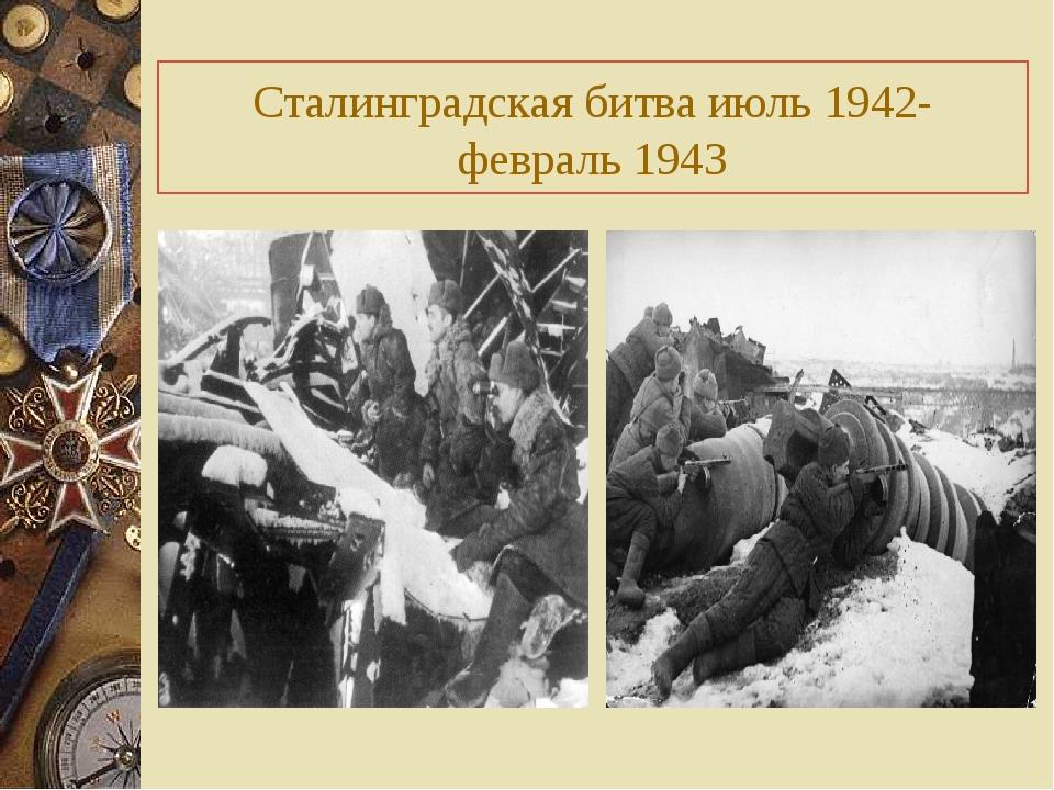 Сталинградская битва июль 1942- февраль 1943