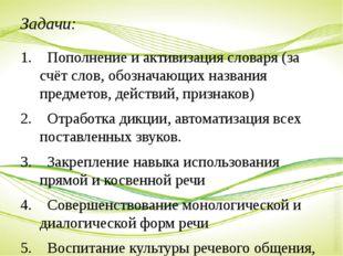 Задачи: 1. Пополнение и активизация словаря (за счёт слов, обозначающих на