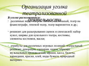 Организация уголка театрализованной деятельности В уголке располагаются: разл