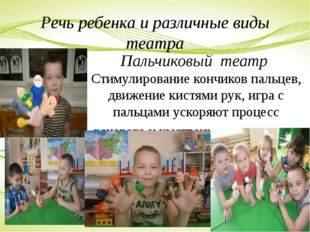 Речь ребенка и различные виды театра Пальчиковый театр Стимулирование кончико