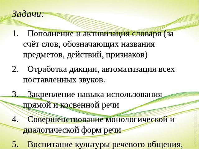 Задачи: 1. Пополнение и активизация словаря (за счёт слов, обозначающих на...