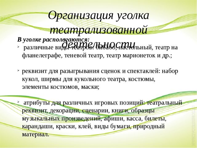 Организация уголка театрализованной деятельности В уголке располагаются: разл...