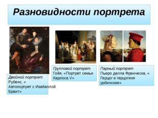 Разновидности портрета Двойной портрет Рубенс, «Автопортрет с Изабеллой Брант
