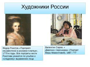 Художники России Фёдор Рокотов.«Портрет неизвестной в розовом платье», 1770-е