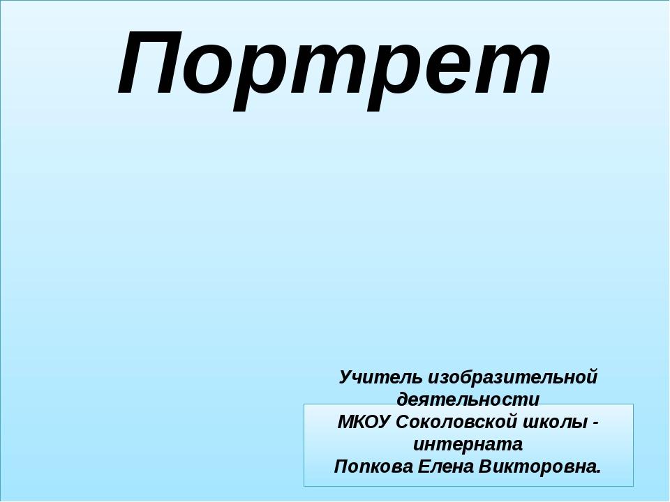 Портрет Учитель изобразительной деятельности МКОУ Соколовской школы - интерна...