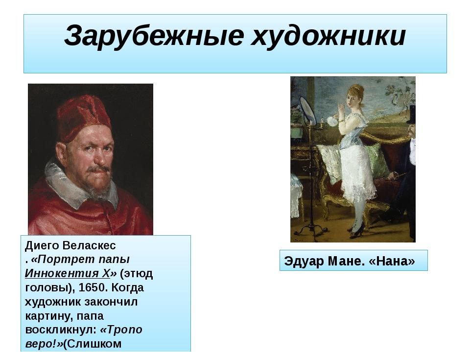 Зарубежные художники Диего Веласкес.«Портрет папыИннокентия X»(этюд головы...