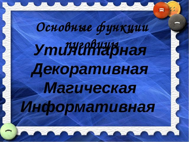 Основные функции пуговицы Утилитарная Декоративная Магическая Информативная