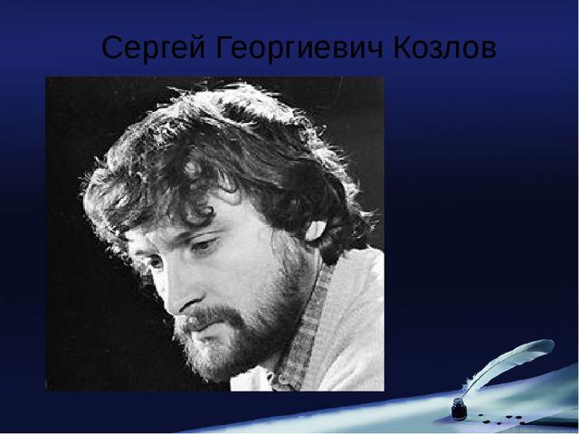 Сергей Георгиевич Козлов